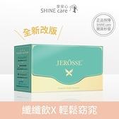 【享安心】纖纖飲X 14包/盒 JEROSSE婕樂纖 SNQ國家品質標章
