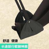 便捷歇腳墊長途飛機旅行充氣腳墊足踏火車高鐵睡覺神器放腳吊床凳  XY1861  【男人與流行】