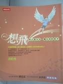 【書寶二手書T6/親子_LCD】想飛-教出會生活懂生命的孩子_遊乾桂