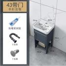 浴室櫃 落地式洗手盆柜組合太空鋁衛生間洗臉盆小戶型洗漱臺池簡易TW【快速出貨八折鉅惠】