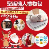 [499禮包] 聖誕禮物懶人包 聖誕節 交換禮物 驚喜包超值福袋 抱枕/保溫杯/圍巾//U型枕【ME007】