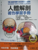 【書寶二手書T5/大學理工醫_XEI】人體解剖著色學習手冊-邊看邊畫邊學…_維恩.凱彼特