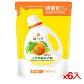 橘子工坊天然制菌濃縮洗衣精補充包1500ml*6入(箱)【愛買】