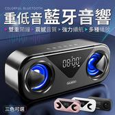 【雙認證】多功能重低音喇叭 雙喇叭 鬧鐘音響 溫度顯示 時間 通話 插卡 AUX FM USB 多功能藍芽喇叭