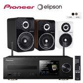 Pioneer 先鋒CD網絡播放器+elipson書架型揚聲器組 XC-HM86+PF 6B