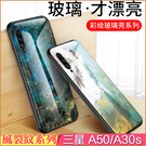 Samsung Galaxy A50S A30S 保護套 風裂紋 三星 A50s 手機殼 保護殼 玻璃殼 鋼化背蓋 大理石 手機套