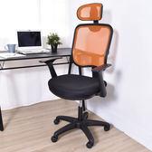 凱堡 三服貼後折扶手高背頭枕透氣網背辦公椅/電腦椅 書桌椅 椅子 主管椅 (三色)【A15232】