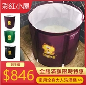 泡澡桶 可折疊家用全身大人洗澡桶成人加厚浴桶免充氣泡澡桶可拆卸塑料浴盆【雙12購物節】
