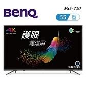 BenQ 55型4K 安卓9.0 親子智慧連網液晶顯示器 F55-710(含運無安裝)