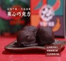 集元果-蕉心巧克力 180g/10粒