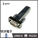 i-gota USB2.0 轉 RS232 專業轉接器 (L00815-A) 英國強力晶片FT232RL