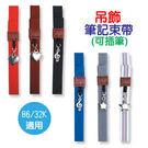 珠友 WA-30008 吊飾筆記/手帳/日誌束帶(可插筆)/32K適用