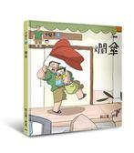小兒子(4):爛傘