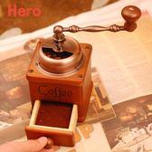 Hero 手搖磨豆機 家用咖啡豆研磨機 手動咖啡機手搖咖啡磨粉機x-6【快速出貨八五折】