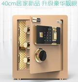 指紋保險柜家用密碼40cm高保險箱辦公保管箱小型防盜高報警 WE1487『優童屋』