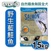 PetLand寵物樂園《紐西蘭Addiction》WDJ推薦 - 藍鮭魚無穀成犬15kg / 狗飼料