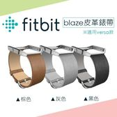 Fitbit Blaze Versa經典皮革手環帶 錶帶 表帶 (三色可選) 公司貨
