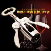 多功能紅酒開瓶器不銹鋼葡萄酒起子啤酒開酒器創意海馬刀起啟瓶器