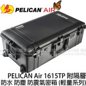 PELICAN Air 派力肯 (塘鵝) 1615TP 防水氣密箱 (24期0利率 免運 總代理公司貨) 附TrekPack 隔層 防震 輕量版