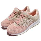 Asics 休閒慢跑鞋 Gel-Lyte III 3 粉紅 米白 粉色系 麂皮鞋面 運動鞋 女鞋【PUMP306】 H7D7L-1202