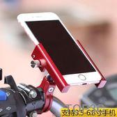 鋁合金手機導航支架摩托車機車山地車通用手機固定架騎行裝備「Top3c」