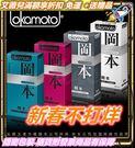 保險套專賣店-岡本OK Okamoto ...