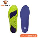 【SOFSOLE 美國 ATHLETE 運動員鞋墊】S53100/抗菌記憶運動鞋墊/蜂巢式避震系統/登山鞋