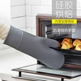 抗熱手套 廚房矽膠隔熱手套 加厚烘焙防燙手套微波爐烤箱專用隔熱手套