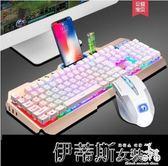 鍵盤真機械手感鍵盤滑鼠套裝耳機三件套吃雞游戲臺式電腦筆記本外設LX 【免運】