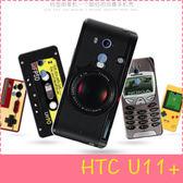 【萌萌噠】HTC U11+ (6吋)  復古偽裝保護套 PC硬殼 懷舊彩繪 計算機 鍵盤 錄音帶 手機套 手機殼