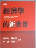 【書寶二手書T2/財經企管_ZCX】經濟學的新世界_高希均