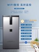保險柜家用小型WIFI遠程監控80cm單門全鋼隱形防盜箱 ATF雙十二購物節