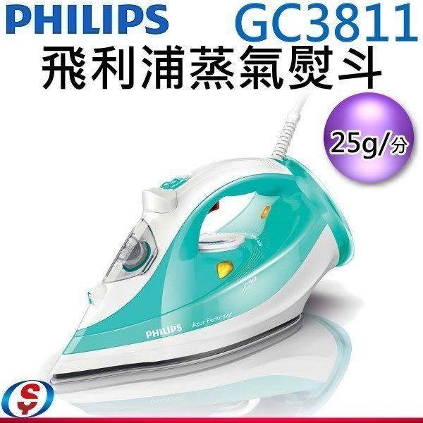 【信源電器】PHILIPS飛利浦 Azur Performer 蒸氣熨斗 GC3811 / GC-3811
