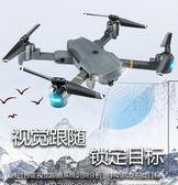 無人機 【升級版】跟隨長續航折疊無人機航拍高清專業遙控飛機電調攝像頭 免運 DF 維多原創