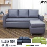 【UHO】保羅L型貓抓皮沙發組(三人座沙發+腳椅)-個性灰