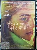 挖寶二手片-0B02-302-正版DVD-電影【她的錯誤教育】-克羅伊摩蕾茲 莎夏蓮恩(直購價)