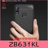 【萌萌噠】ASUS ZenFone Max Pro M2 ZB631KL 類金屬碳纖維拉絲紋保護殼 軟硬組合款 全包矽膠軟殼