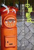 【2019全新版】郵政法及交通安全常識搶分小法典 [郵局招考專業職(二)] (L026P18-1)