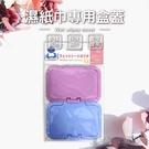 【珍昕】濕紙巾專用盒蓋(1件2入)(長約10cmx寬約6.5cm)/濕紙巾保濕蓋/簡易黏貼