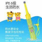 電動牙刷兒童智能非充電防水寶寶自動牙刷旋轉式軟毛 范思蓮恩