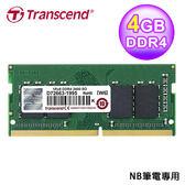 【Transcend 創見】 4GB DDR4 2400 筆記型記憶體