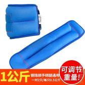 護重裝備沙袋綁腿隱形可調節跑步訓練裝備男女鉛塊鐵砂綁手腕兒童負重綁腿