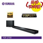 【獨家加贈奇美循環扇+24期0利率】YAMAHA YSP-2700 無線家庭劇院 公司貨