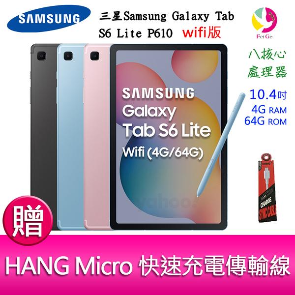 分期0利率 三星Samsung Galaxy Tab S6 Lite P610 WiFi (4G/64G) 10.4吋平板電腦 贈『快速充電傳輸線*1』