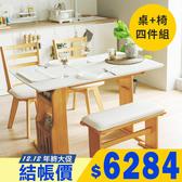 餐桌椅 伸縮 四件組 鏡面桌 餐椅 桌子【Y0608】約瑟芬2~4人鏡面餐桌椅四件組 收納專科