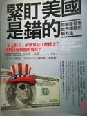 【書寶二手書T9/財經企管_YJW】緊盯美國是錯的_迪利普.希羅