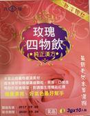 【八仙】 玫瑰四物飲3gX10包(盒)