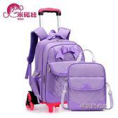 兒童拉桿書包6-12周歲女孩小學生拖拉書包2-3-5-6年級可拆卸背包「時尚彩虹屋」
