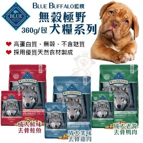 *WANG*Blue Buffalo藍饌《WILDERNESS無穀極野-犬系列》360g 北美銷售第一天然寵糧