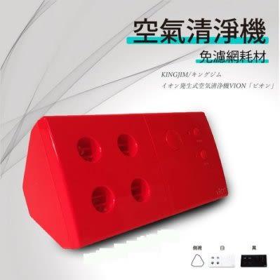 日本KING JIM VION  魅力紅 桌上型負離子空氣清淨機/車用清淨機/負離子/防過敏/省電/靜音 除蹣免濾網